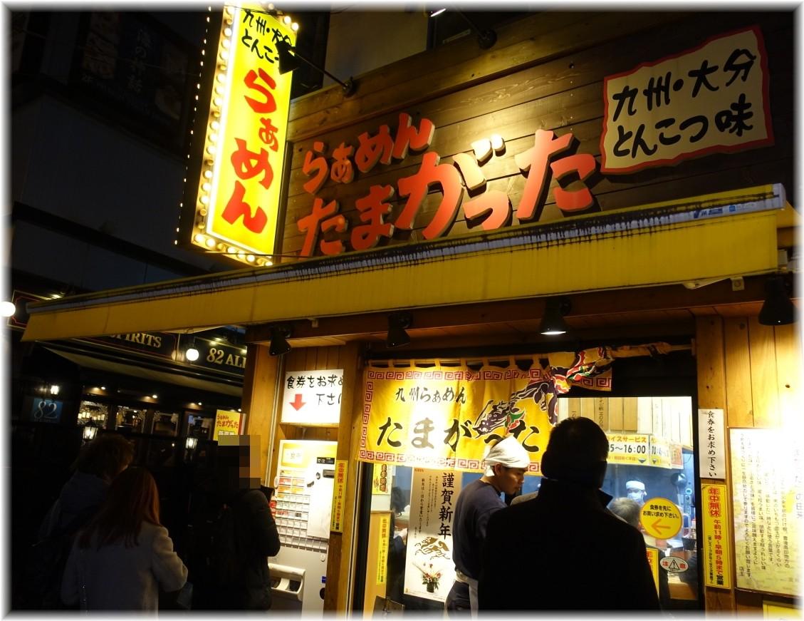 たまがった横浜西口店 外観