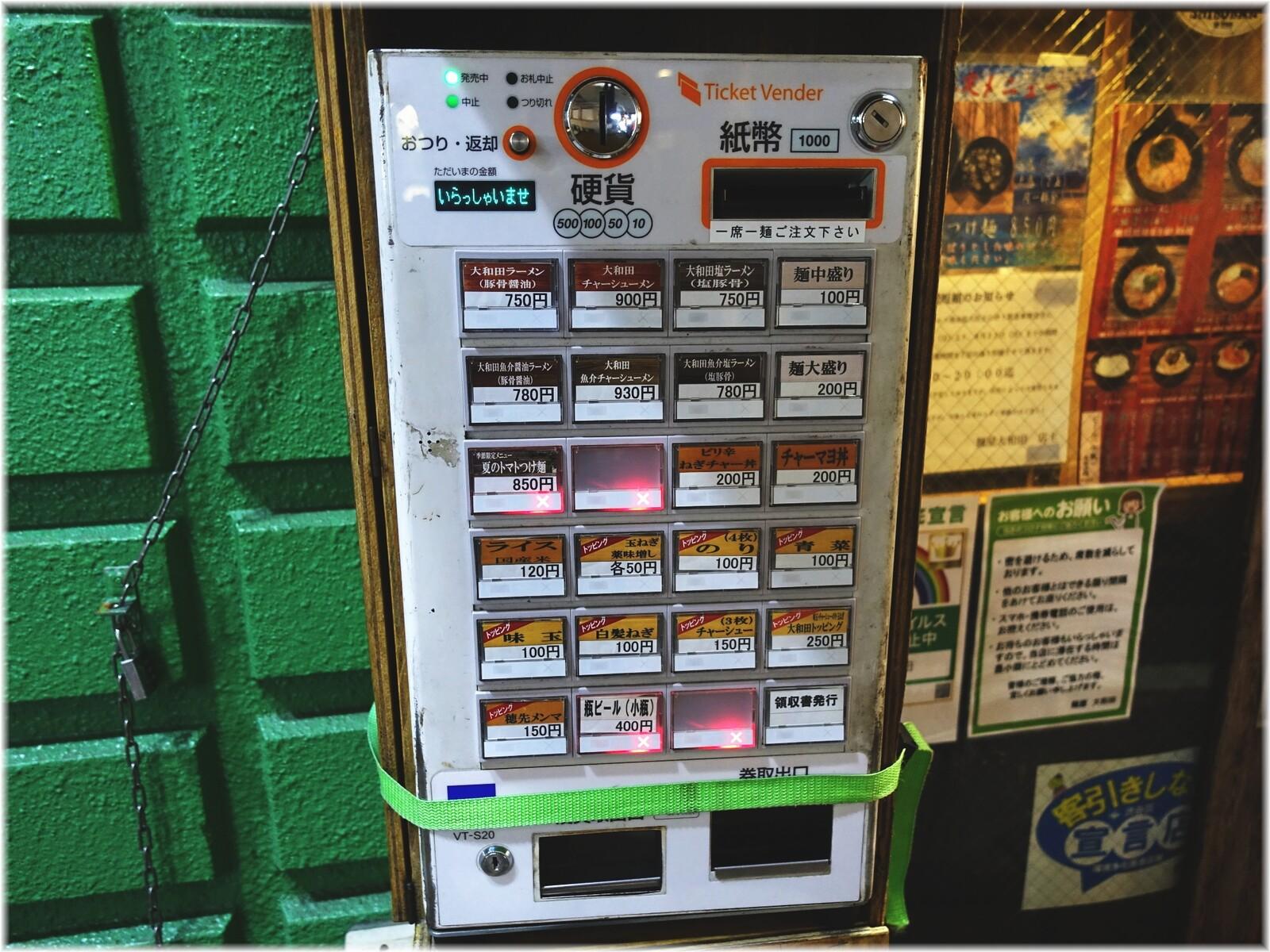 大和田 食券機