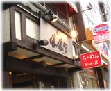 ぽっぽっ屋 湯島店 外観