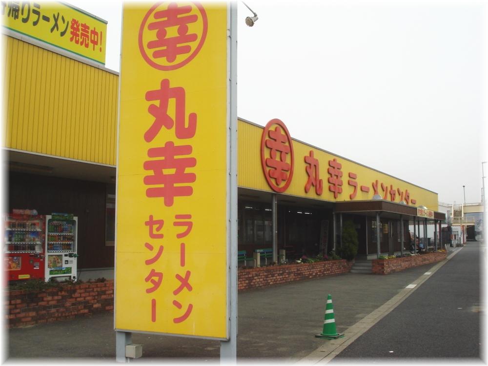 丸幸ラーメンセンター 外観