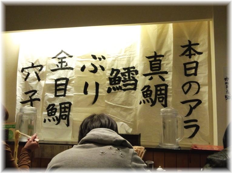 麺屋海神 本日のアラ