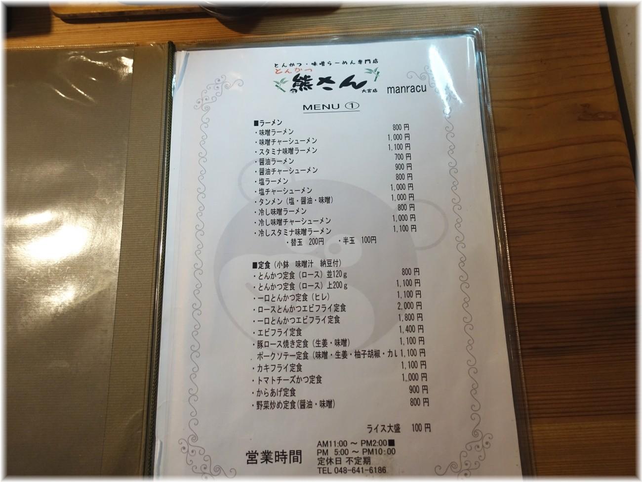 熊さん大宮店2 メニュー