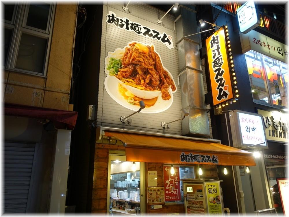 肉汁麺ススム三田店 外観
