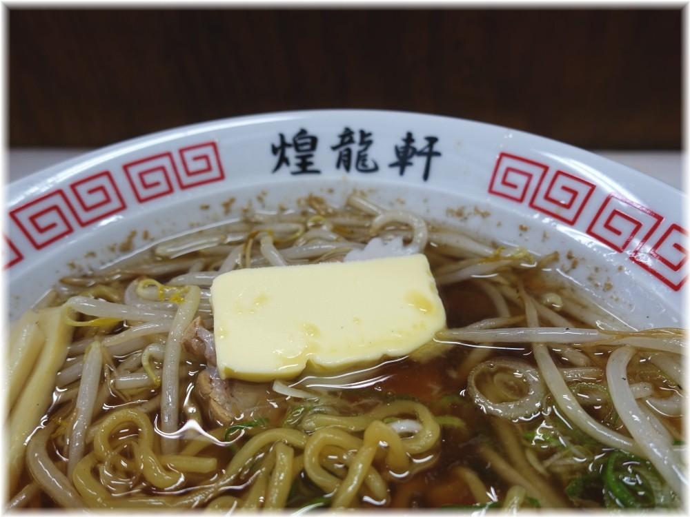 煌龍軒大森店 バターラーメン(正油)