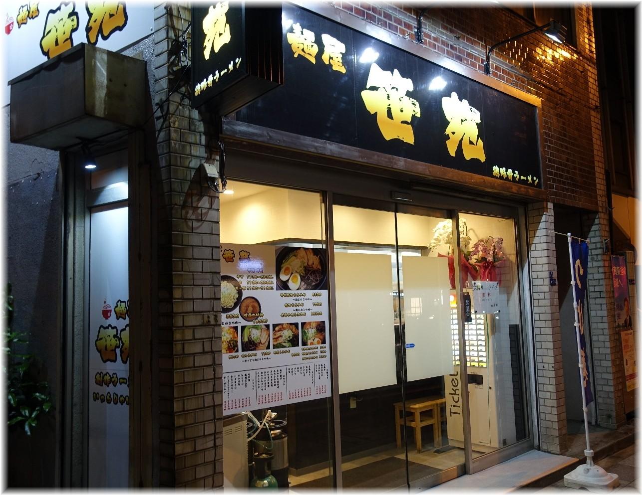 麺屋笹苑2 外観