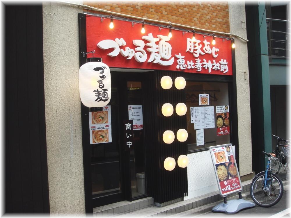づゅる麺豚あじ恵比寿神社前 外観