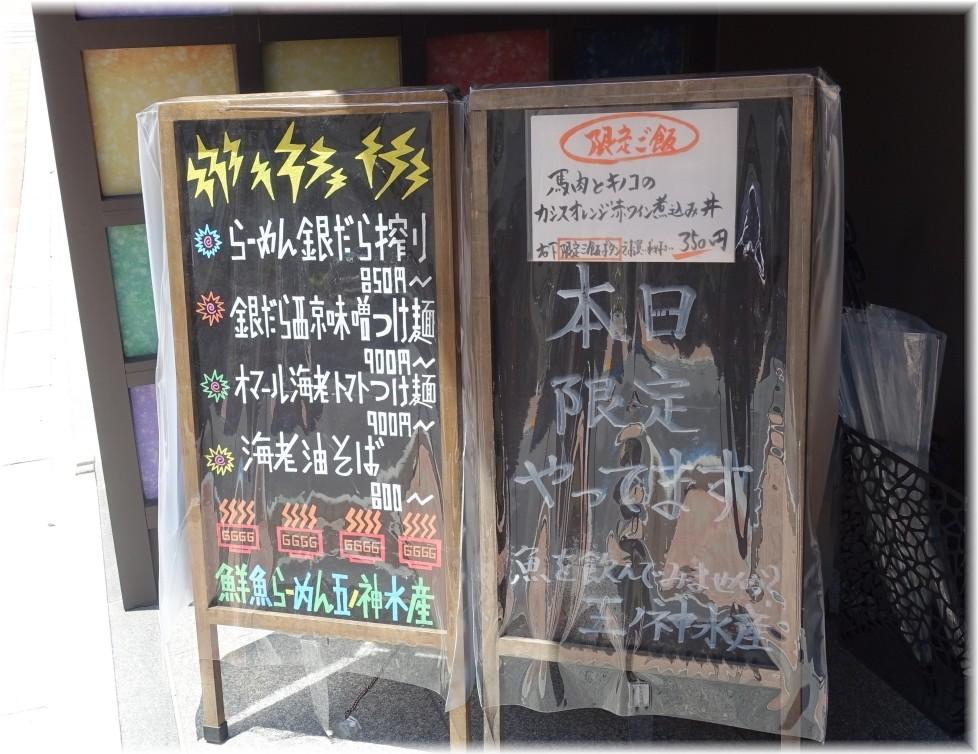 五ノ神水産2 メニュー