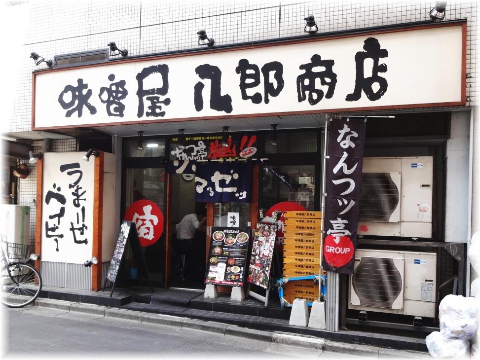 味噌屋八郎商店2 外観