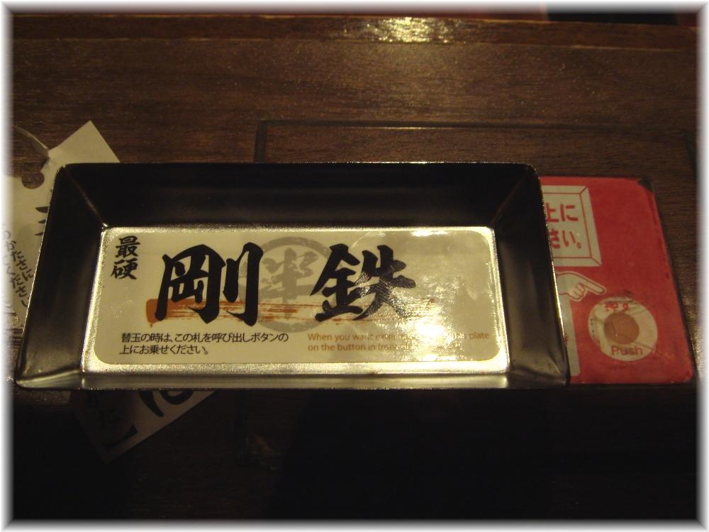 一蘭西新店 剛鉄麺の替玉プレート