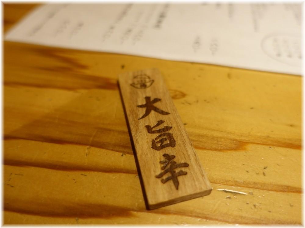 元祖めんたい煮こみつけ麺 大辛旨の札