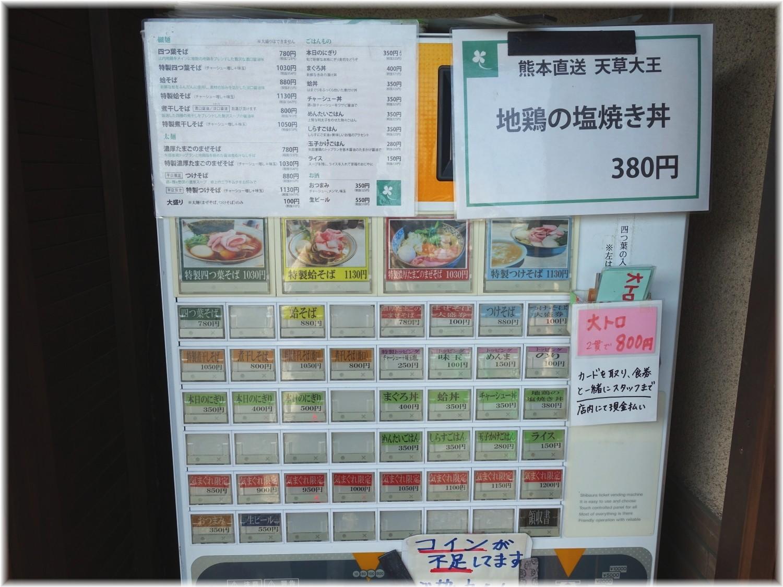 中華そば四つ葉5 食券機