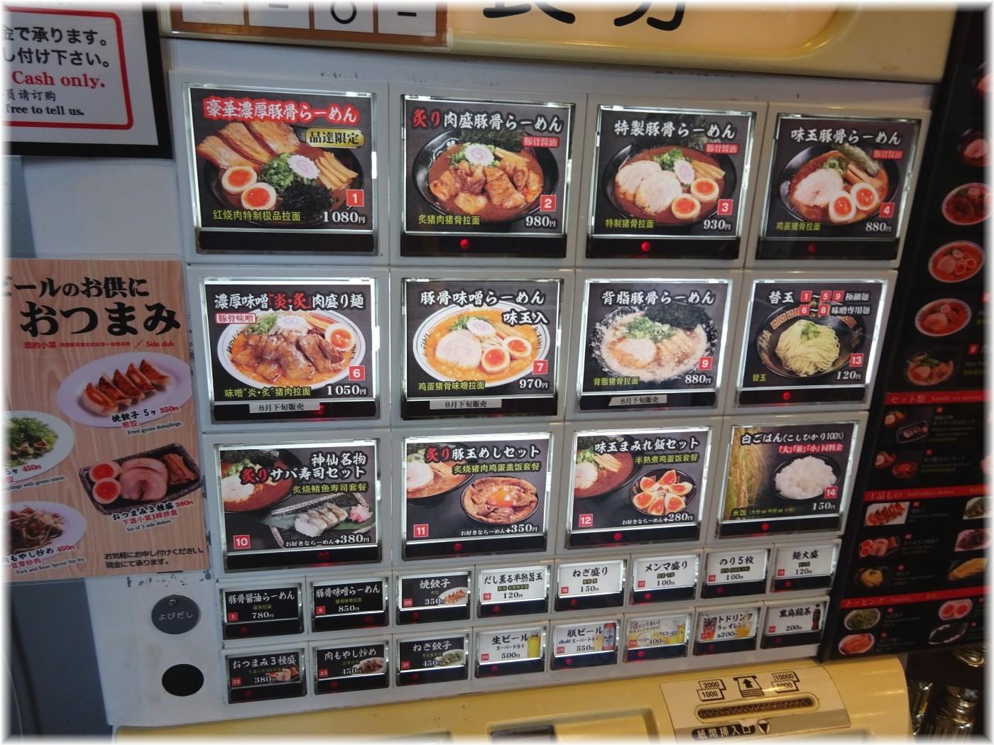 神仙品達店 食券機
