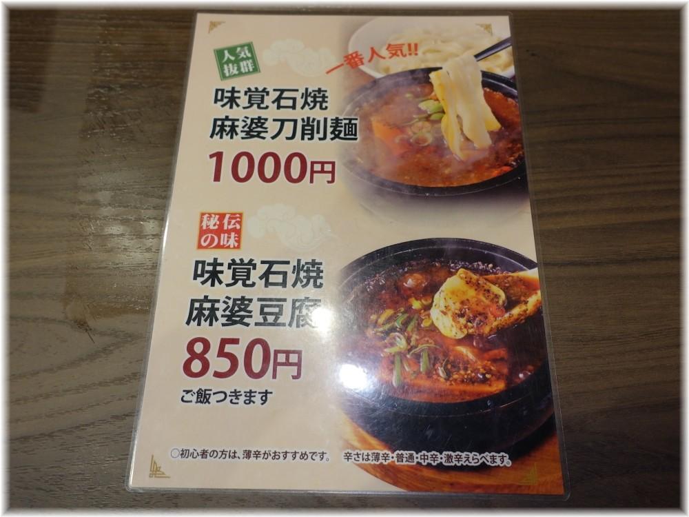味覚田町店 メニュー