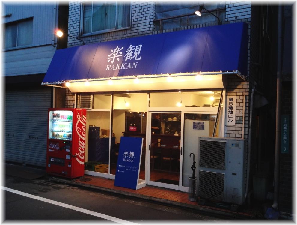 楽観武蔵小山店 外観
