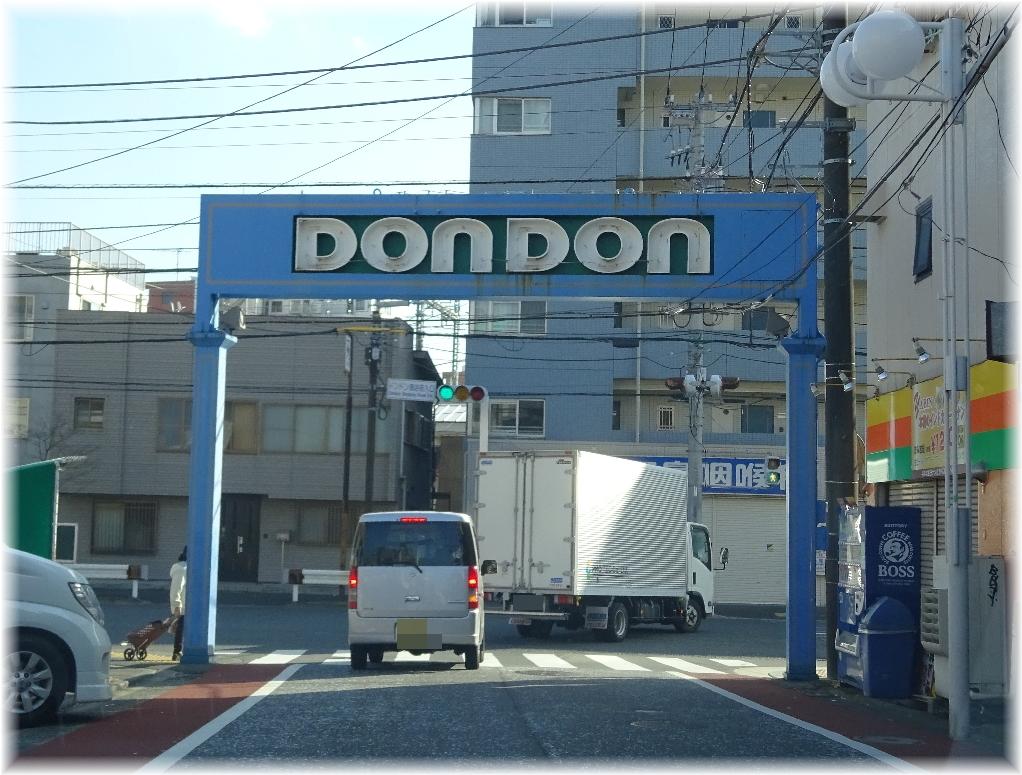 麺家一族 DONDON商店街入口