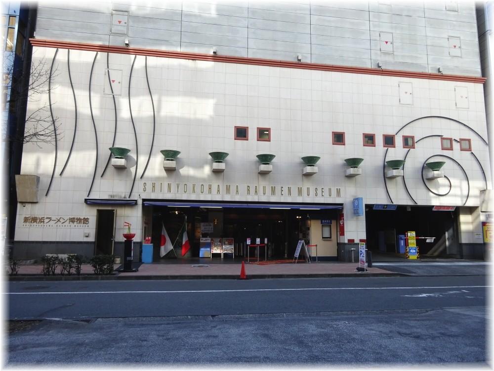 すみれ 新横浜ラーメン博物館