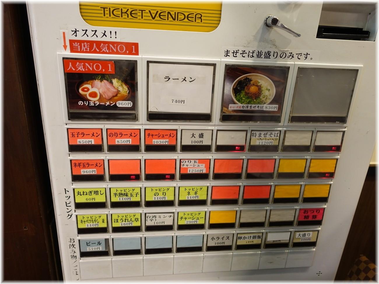 わいず 食券機