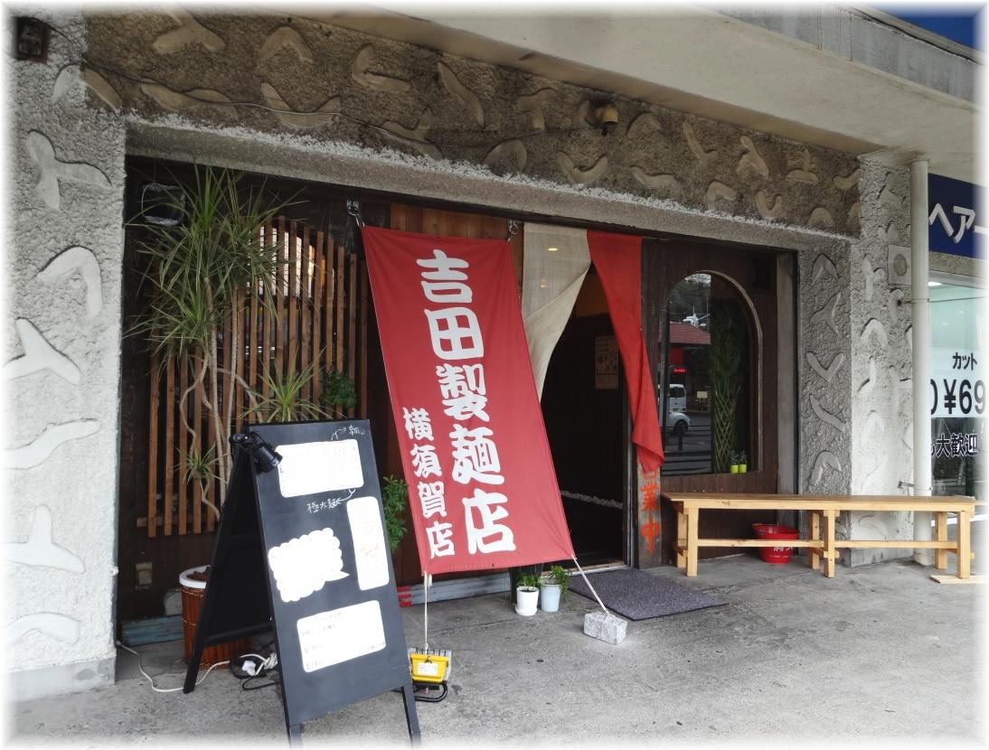 吉田製麺店横須賀店 外観