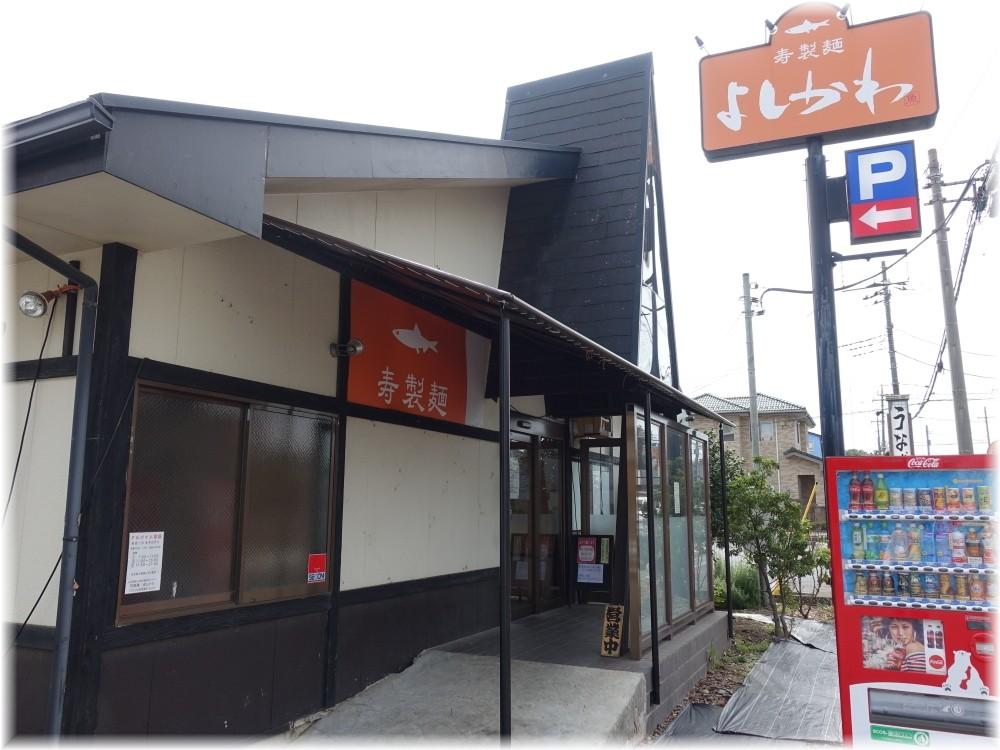 寿製麺よしかわ川越店4 外観