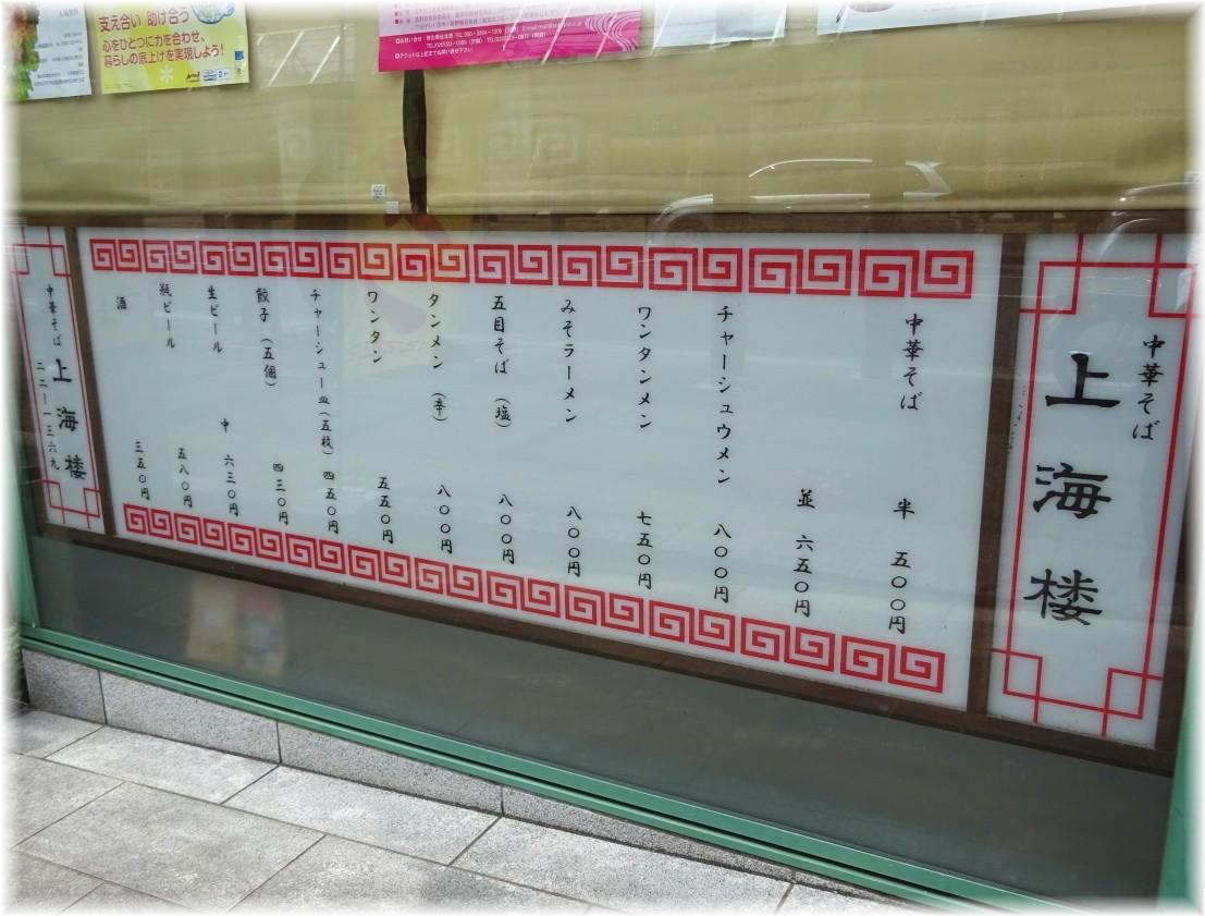 上海楼 メニュー