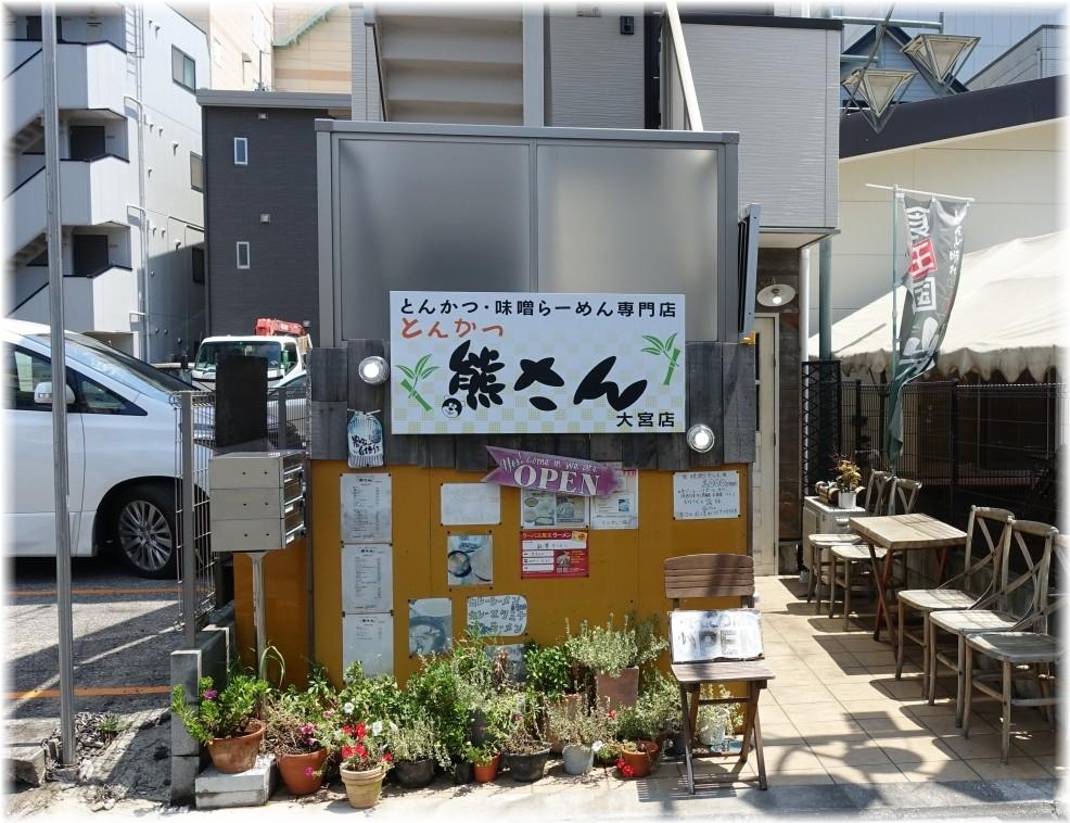 熊さん大宮店2 外観