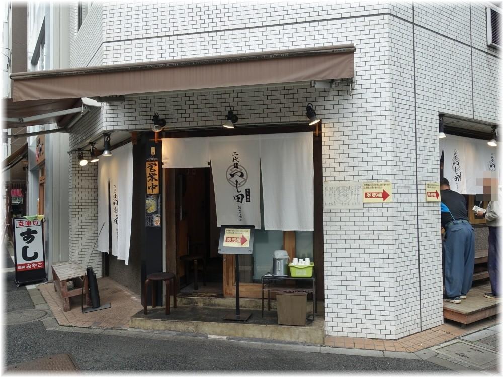 めん徳二代目つじ田新橋店 外観