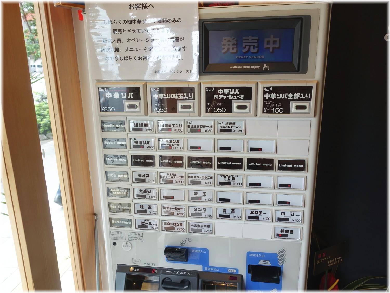 中華ソバビリケン 食券機