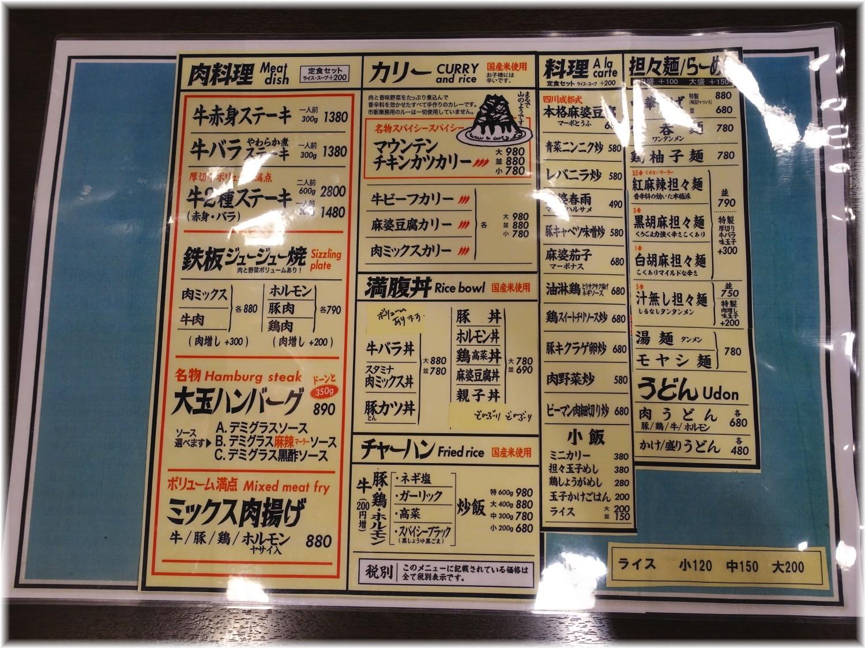 富士山食堂新座店 メニュー