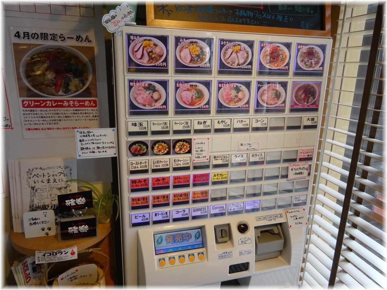 雅楽3 食券機