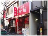 新橋柳麺 外観