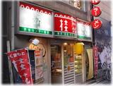 桂花 渋谷センター街店 外観