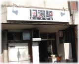 13湯麺BLACK 裏口の外観