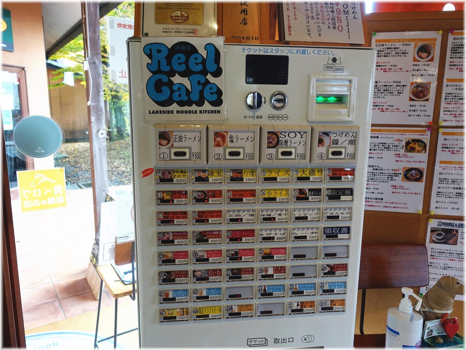 湖麺屋ReelCafe 食券機