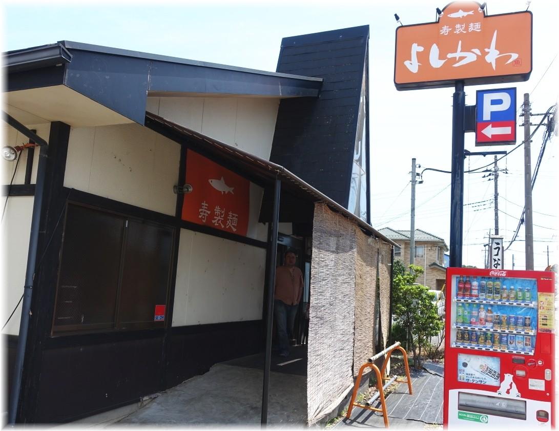 寿製麺よしかわ川越店5 外観