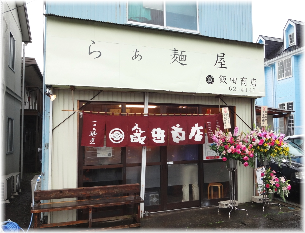 飯田商店6 外観