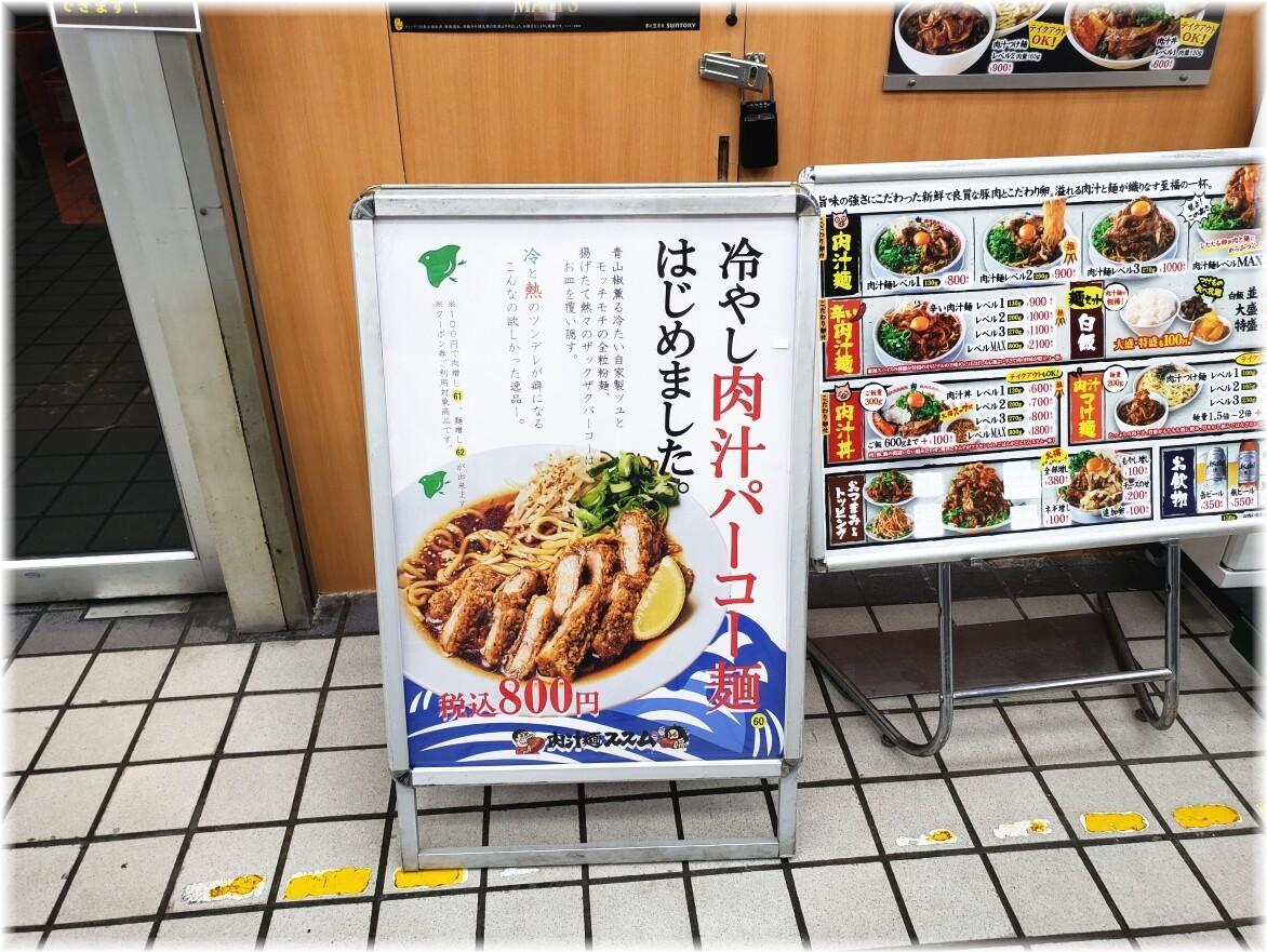肉汁麺ススム新橋店 冷やし肉汁パーコー麺の立て看板