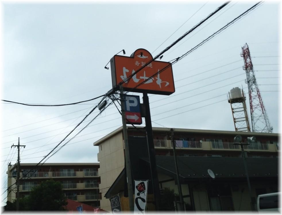 寿製麺よしかわ川越店2 外観2