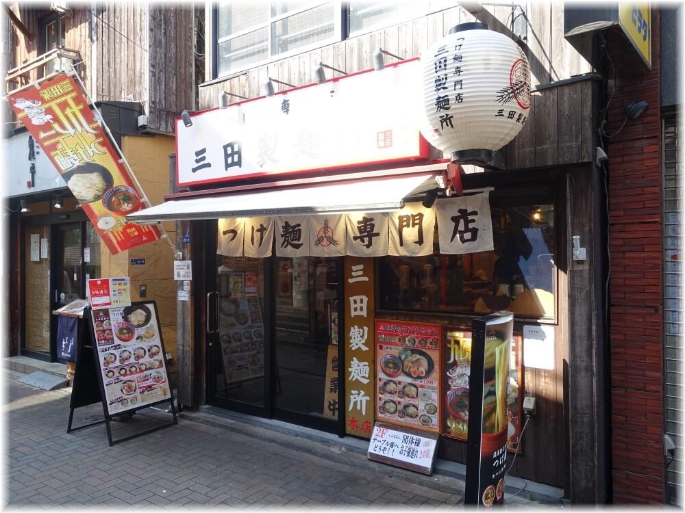 三田製麺所8 外観