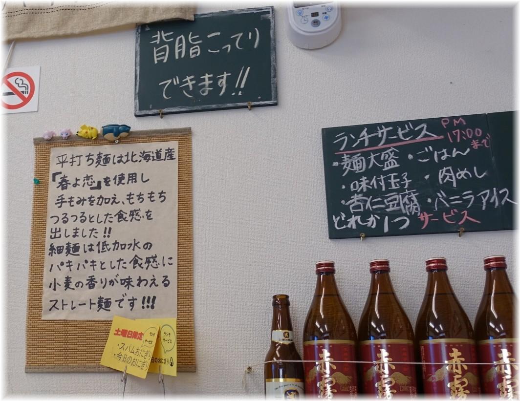 中華そば馥2 店内