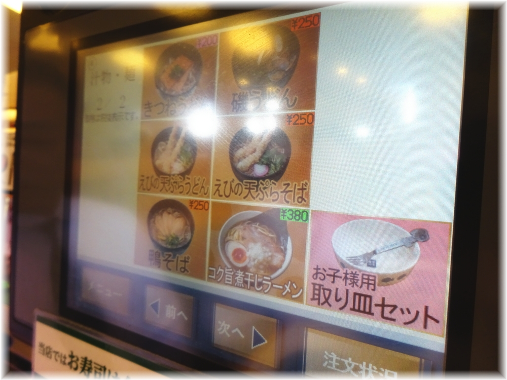 はま寿司 麺メニュー