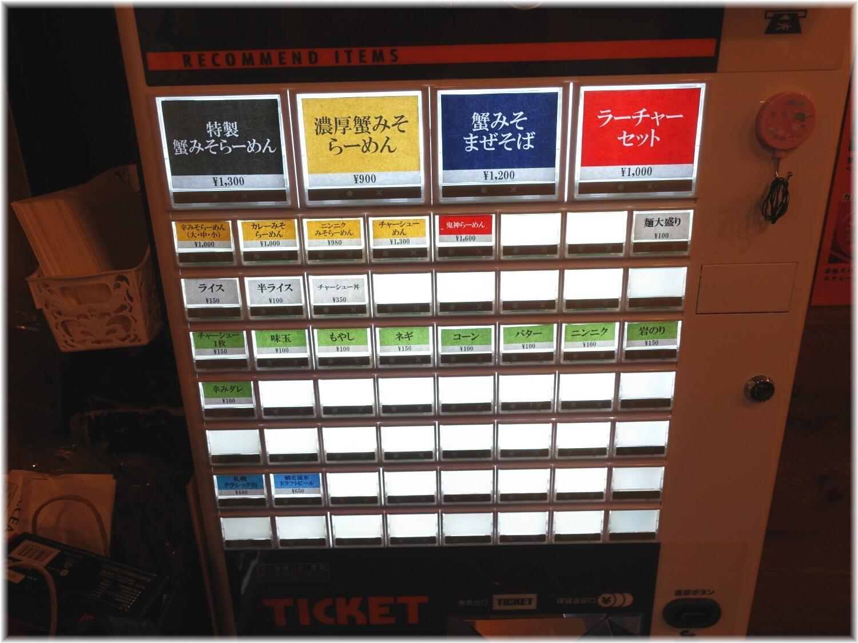 石黒商店渋谷店 食券機