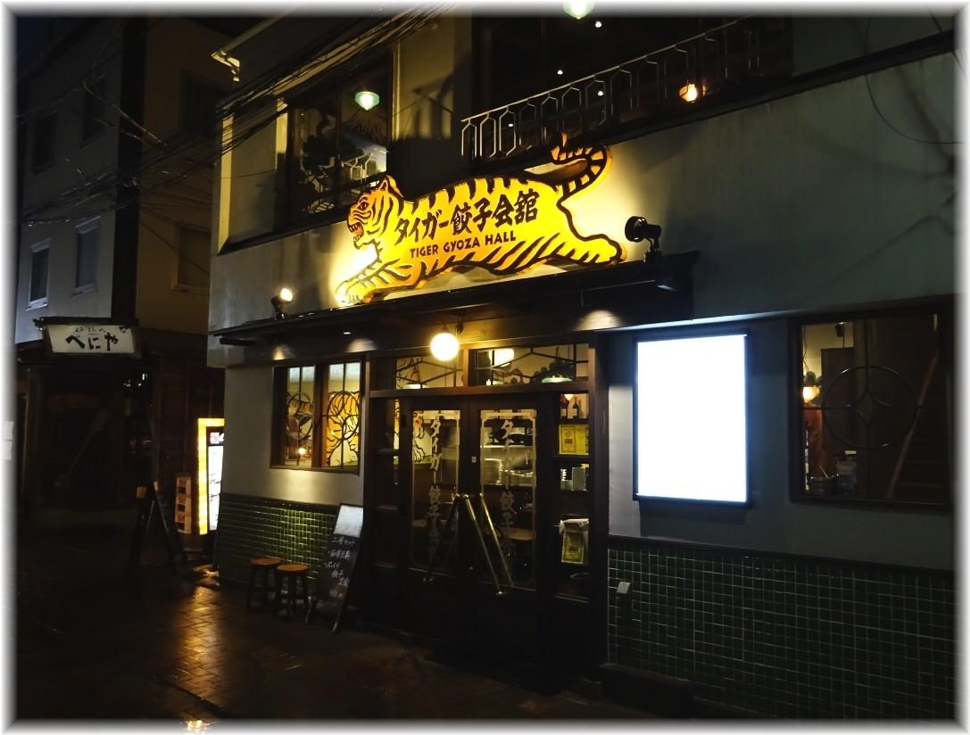 タイガー餃子会館 外観