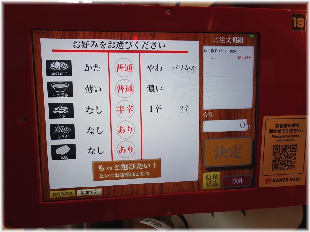 ラーメン凪大宮店4 店内のモニター