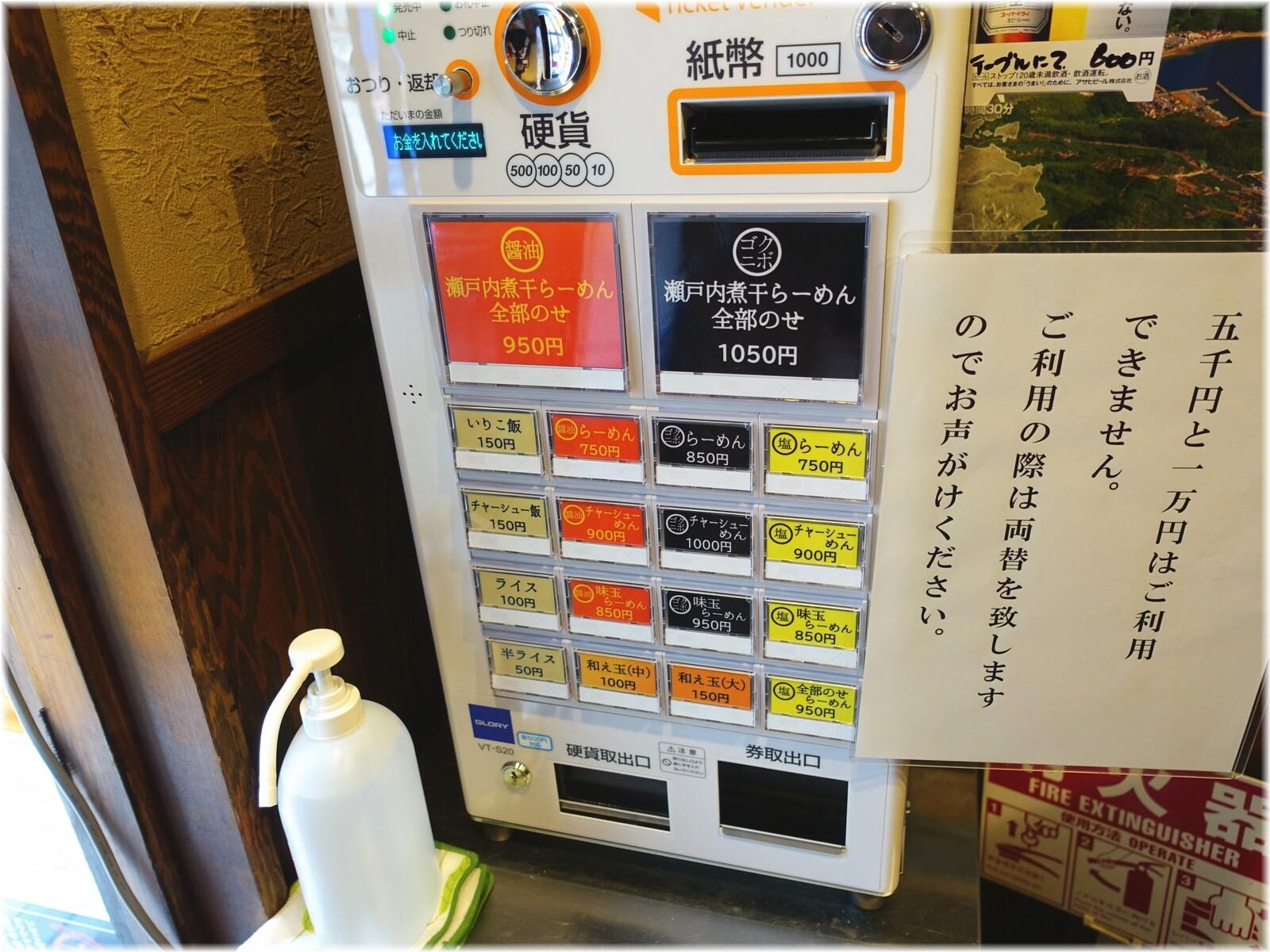 古田島 食券機