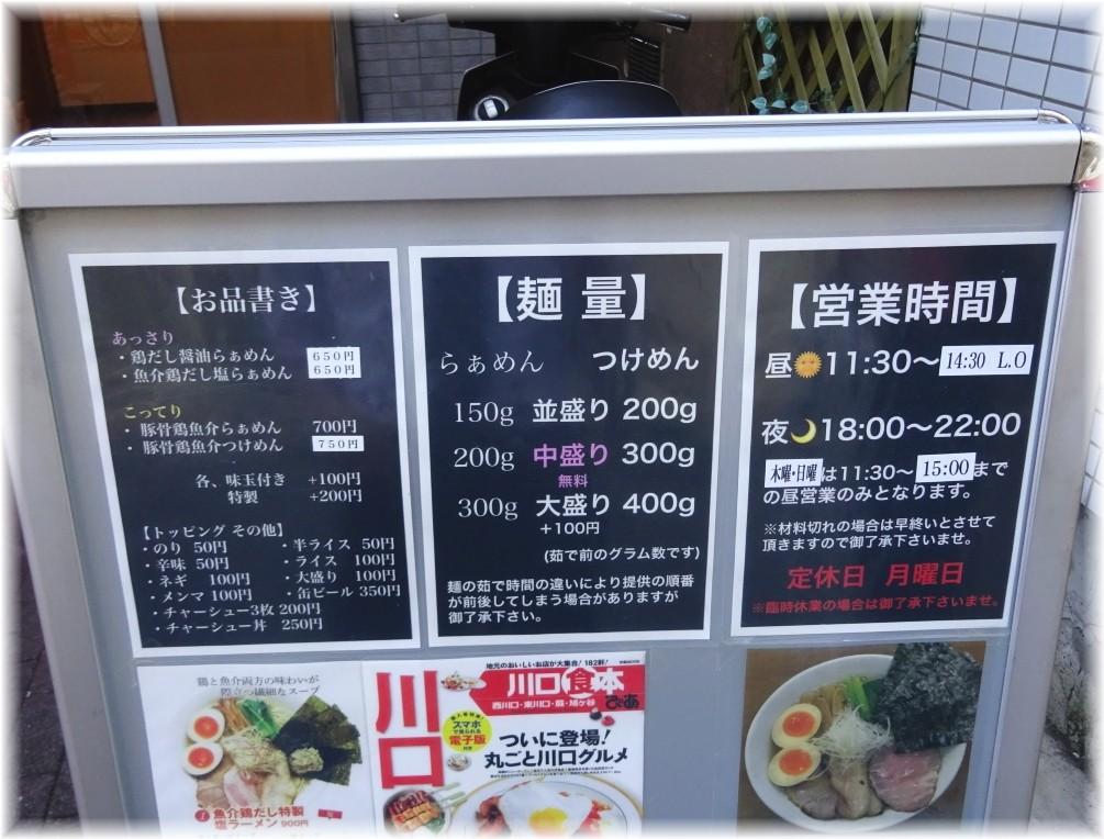 麺処有彩 メニュー