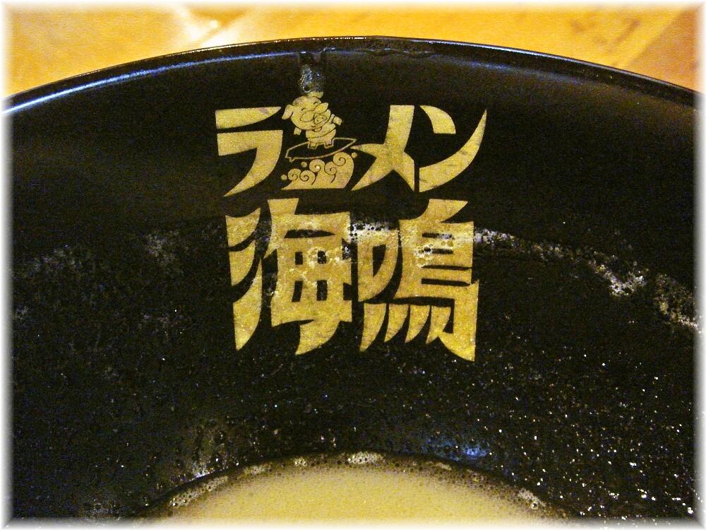 ラーメン海鳴 中洲店 とんこつラーメンの丼ロゴ