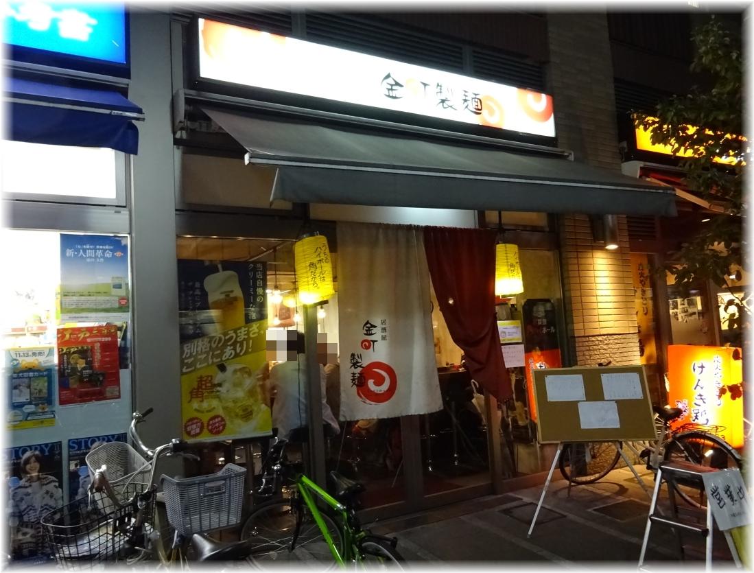 金町製麺5 外観