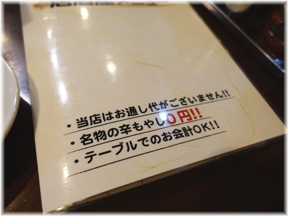 麻布ラーメン慶應三田店2 メニュー