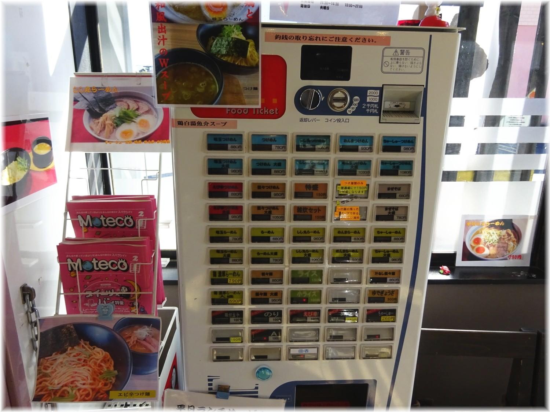 麺やしし丸。 食券機