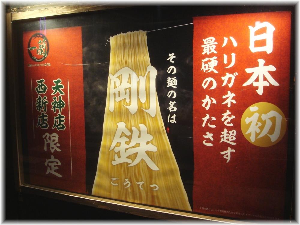 一蘭西新店 剛鉄麺の看板